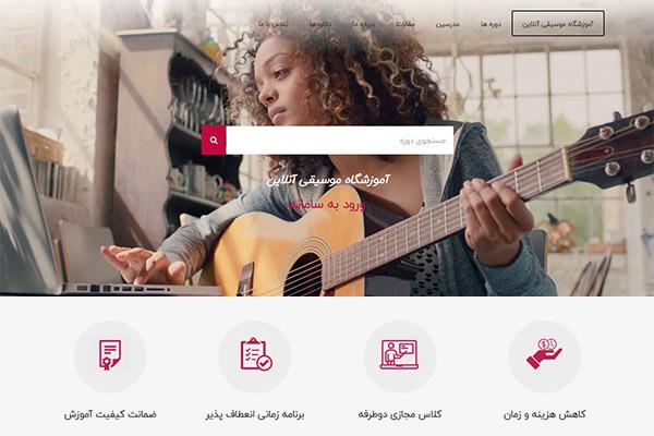 آموزشگاه آنلاین موسیقی